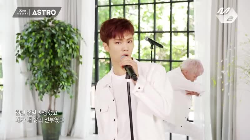 [Mnet present] ASTRO - 사랑이