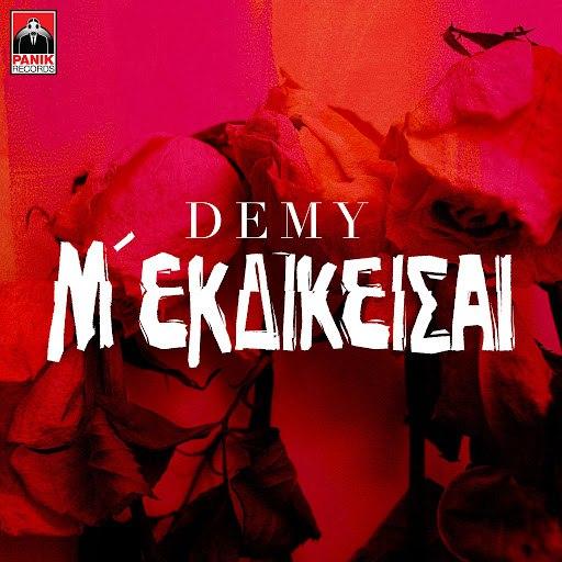 Demy альбом Me Ekdikeisai