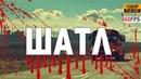 ШАТЛ / 1080p / 60fps / Остросюжетный триллер / Детектив / Криминал / Драма /