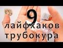 9 лайфхаков трубокура. Тайны курения трубки