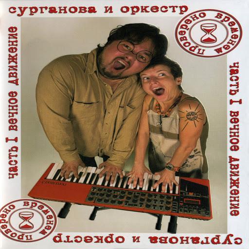 Сурганова и Оркестр альбом Проверено временем, Часть 1 (Вечное движение)