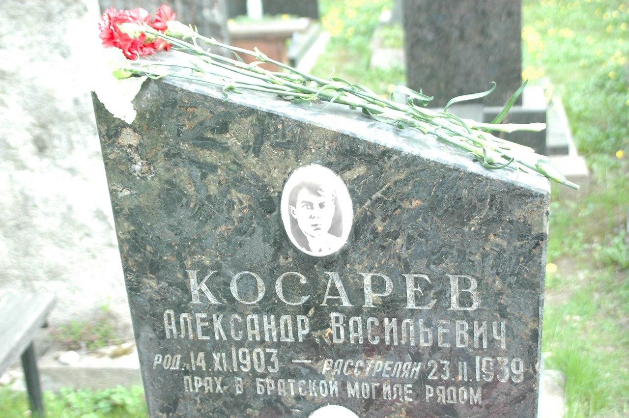Могила Александра Косарева