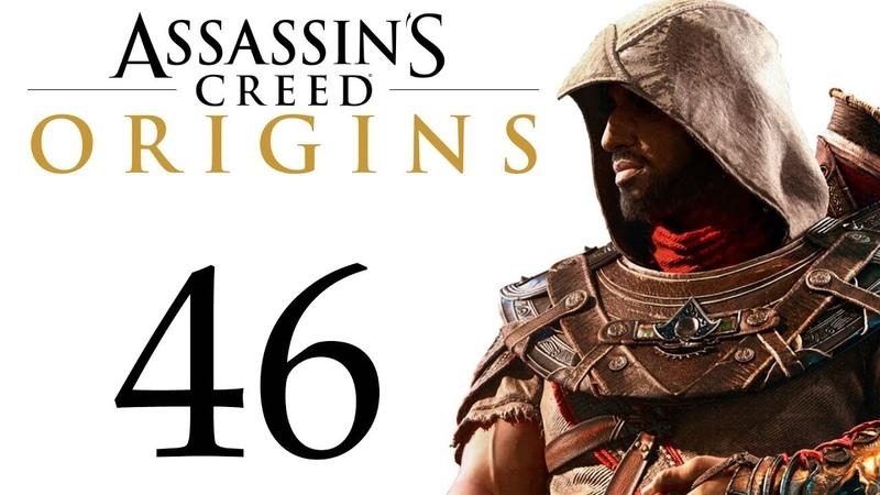 Assassin's Creed Истоки Пожары в Дионисиасе 46 побочки PC