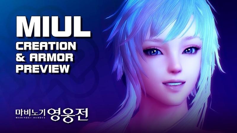 Mabinogi Heroes (Vindictus) - Miul Creation Armor Preview (Test Server) - F2P - PC - KR