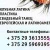 """ТСК """"Аэлита"""". Спортивные бальные танцы в Витебск"""