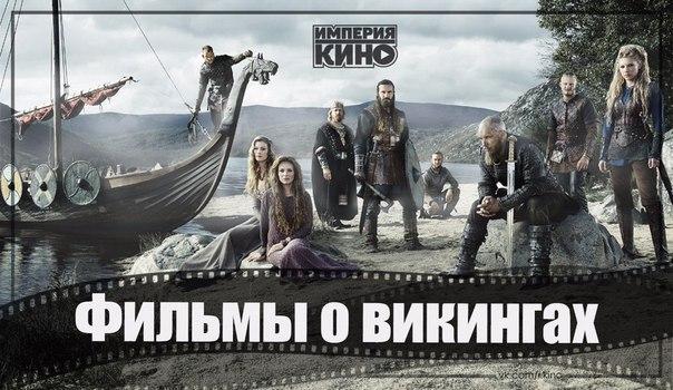15 отличных фильмов о суровых викингах.