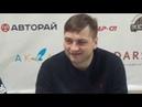 Пресс-конференция Сергея Горчакова и Александра Епифанова ( Волга - Зоркий 7-2)