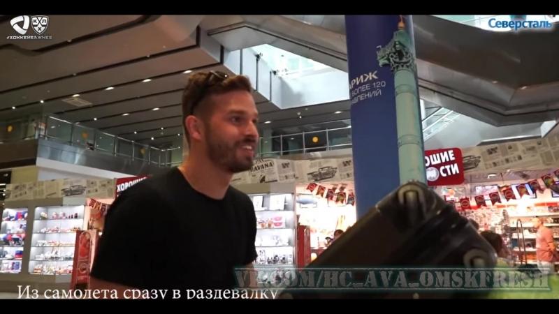 Как встречали Доминика Фурха С аэропорта в раздевалку