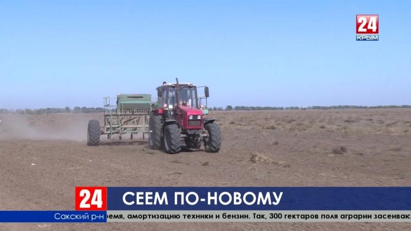 Ранняя посевная. В Крыму сеют озимые по новой технологии