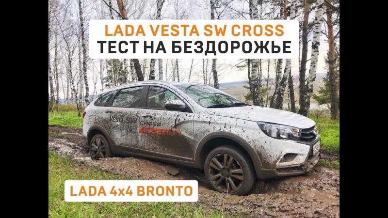 Ладное дело ( 15 выпуск ) - Lada vesta SW Cross-Тест на бездорожье. Lada 4x4 BRONTO.