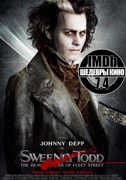 Прекрасная работа, одна из лучших ролей Джони Деппа ????