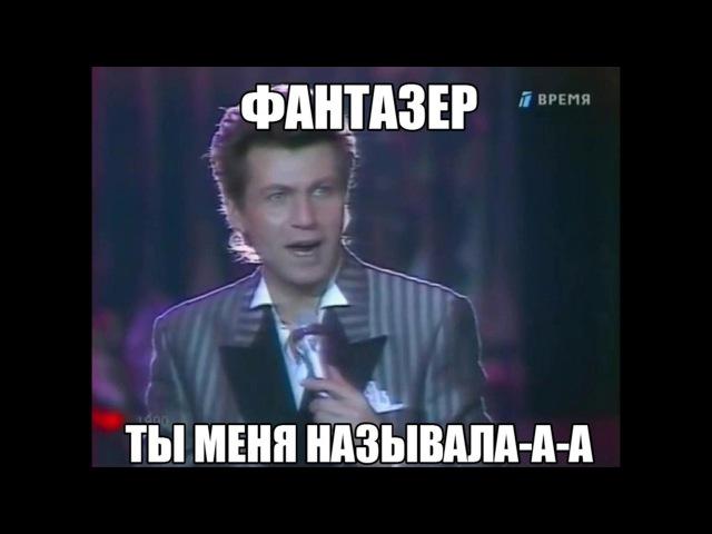 Гундосый Фантазёр Губин