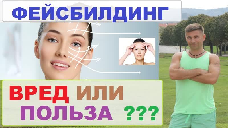ФЕЙСБИЛДИНГ ВРЕД ИЛИ ПОЛЬЗА Омоложение лица и шеи без уколов и пластической хирургии