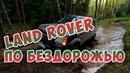 LAND ROVER ПО БЕЗДОРОЖЬЮ В ГАНН ПОЙНТЕ ВИД ИЗ КАБИНЫ Land Rover off road AUTO MIXMAX