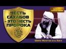 Честь сахабов - это честь Пророка - Шейх Мумтаз аль - Хак