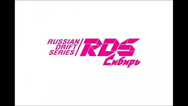 RDS-Сибирь