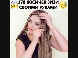 170 косичек ОГООО!