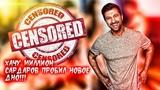 ХАЧУ МИЛЛИОН Сардаров пробил новое дно - Quick news
