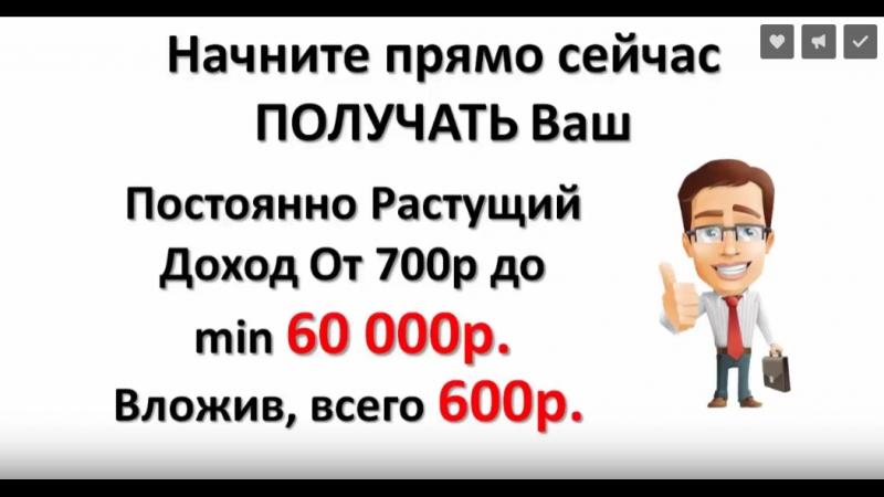 Начните ПОЛУЧАТЬ Ваш доход 60 000 р. начав всего с 600 р