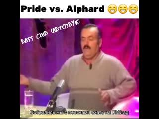 Pride и alphard автозвук