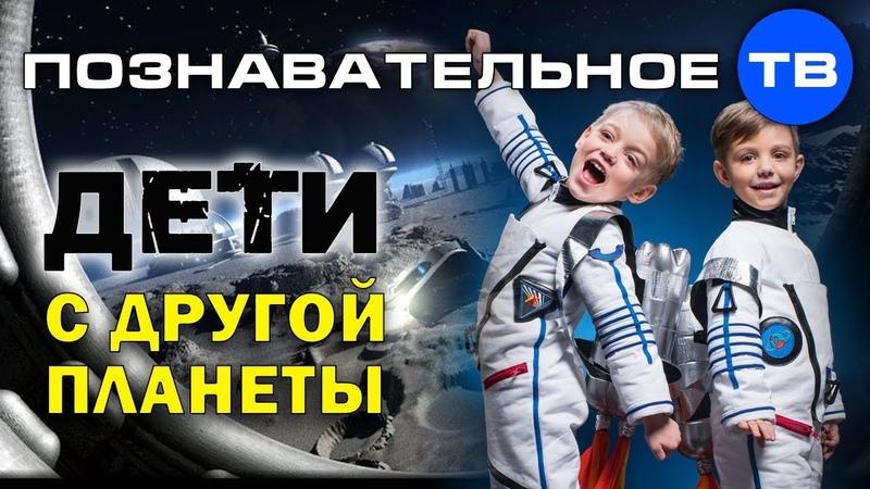 Дети с другой планеты (Познавательное ТВ, Айрат Димиев)