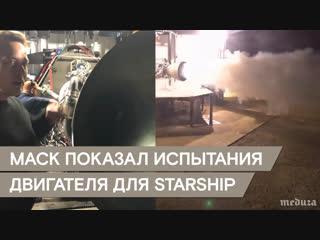 Маск показал испытание двигателя для Starship