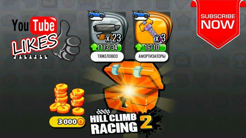 Открываем сундуки в Hill Climb Racing 2