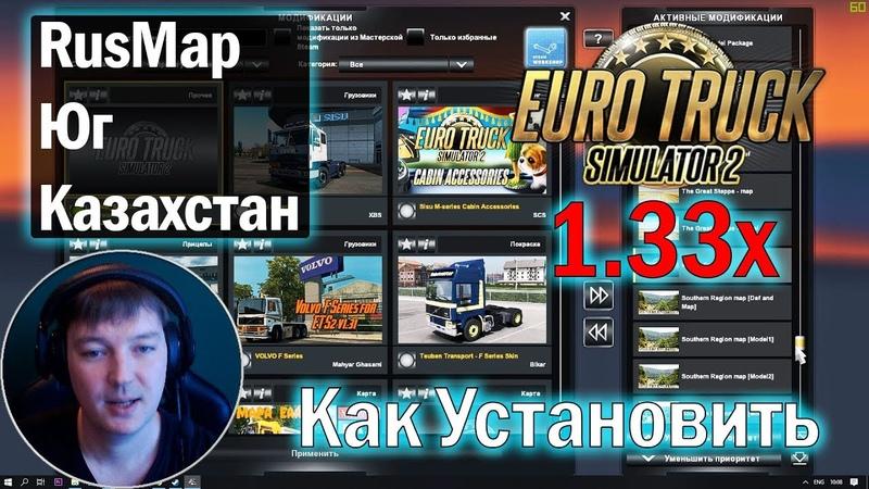 ETS2 1 33 Установка Rusmap Южный Регион Казахстан ETS2 1 33 Install Maps