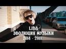 LIDA Эволюция музыки 2014 2018 Frio