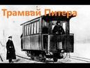 Появление трамвая в Питере г. Санкт-Петербург