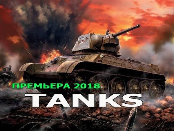 Премьера 2018 TANKS Новый военный фильм 2018 Новинки кино hd
