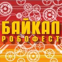 Логотип БАЙКАЛ РОБОФЕСТ