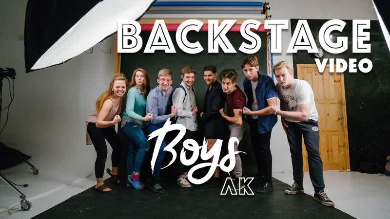 Клип backstage Boys ЛК
