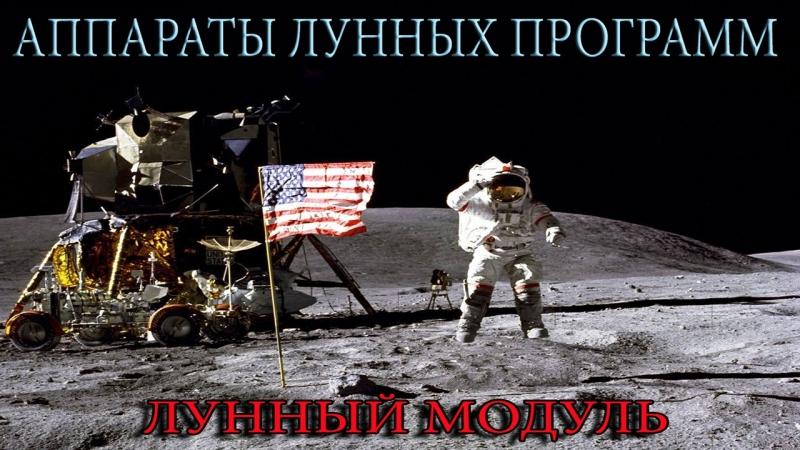 Аппараты лунных программ Лунный модуль