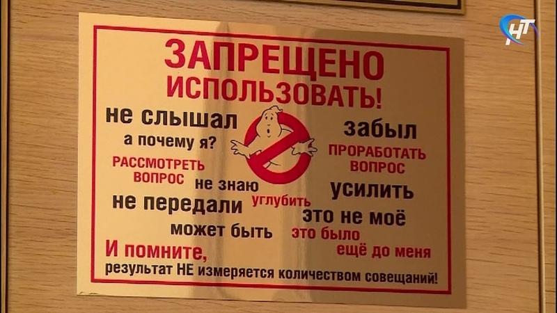 На двери кабинета губернатора Новгородской области появилась табличка с запрещенными фразами