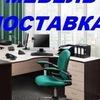 Мебель Челябинска для офиса и дома