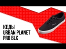 Кеды Urban Planet - Pro BLK / On Feet