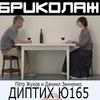 """Киноклуб Бриколаж """"За Маркса!"""", реж. С. Баскова"""