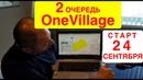 Выписки из Росреестра на руках! Запуск 2 очереди! Последние новости от команды One Village!