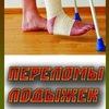 Переломы лодыжек