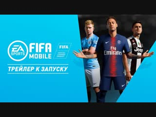 Новый сезон FIFA Mobile: трейлер к запуску