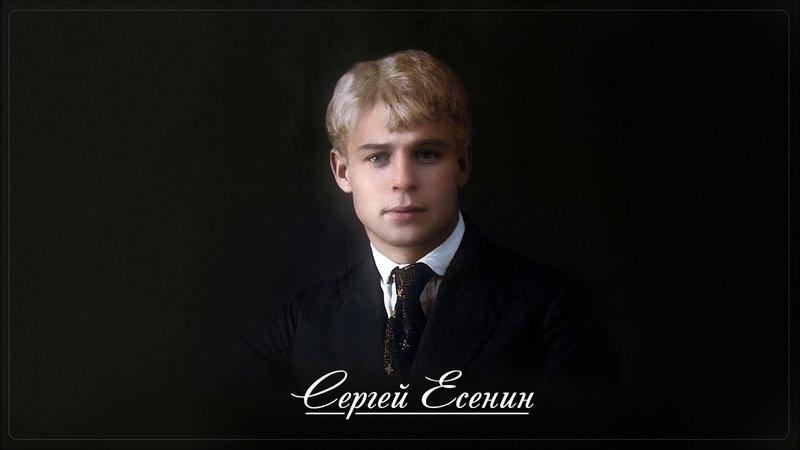 Не жалею, не зову, не плачу - Сергей Есенин