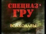 Спецназ ГРУ. Волкодавы. www.warchechnya.ru
