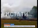 Нашим корреспондентам удалось получить эксклюзивные видео материалы и выяснить интересные детали на месте крушения МиГ 31