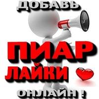 Лайк на аву взаимно! | ВКонтакте