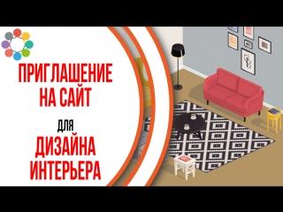 Пример продающего видео для сайта. Анимационный ролик для сайта Дизайн Комнаты