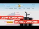 Инвестиционная компания Баррел Barrel Краткая презентация Альбина Нарбулатова