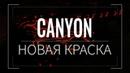 Обзор краски Canyon от DTX