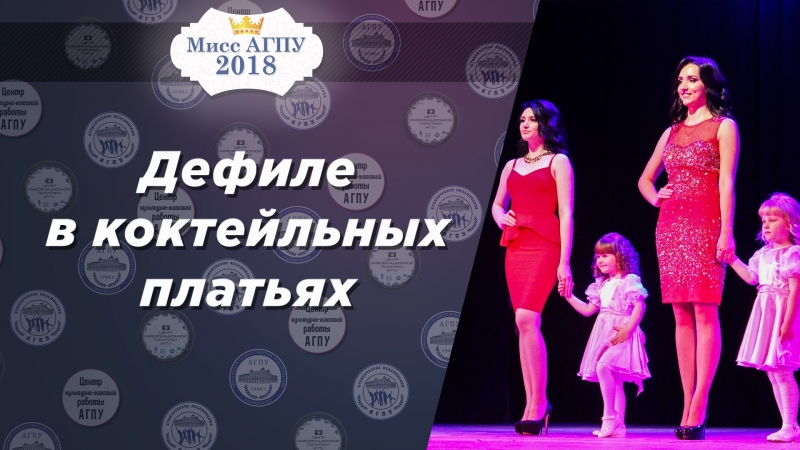 Мисс АГПУ-2018. Дефиле в коктейльных платьях