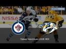 Winnipeg Jets 🆚 Nashville Predators